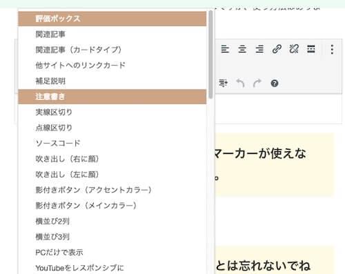 Quicktagsを開くとたくさんのショートコードが表示される。