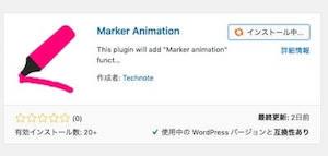 Marker Animationのプラグインでの表示イメージ