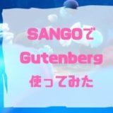 初心者がSANGOでGutenberg(新エディタ)を使うのに必要なプラグインまとめ