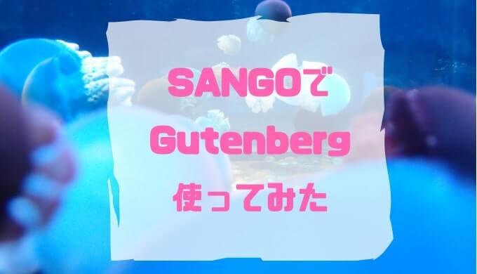 SANGOでGutenberg使ってみた