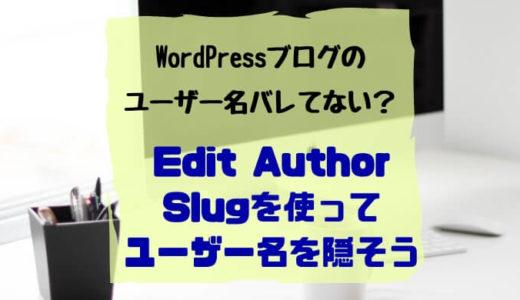 ユーザー名を隠しちゃおう!EditAuthorSlugでWordPressブログのログインIDを守る