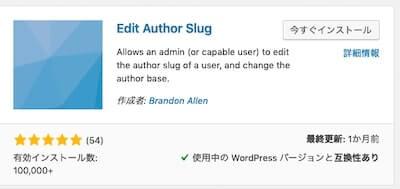 Edit Author Slugのイメージ画像