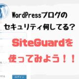 ログインURLを変更!SiteGuardを入れてセキュリティ対策しよう