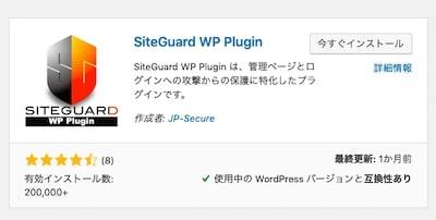SiteGuard WP Pluginのプラグインページでの表示画像