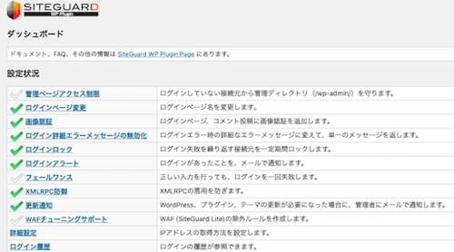 SiteGuardのダッシュボード画面