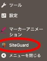 管理画面のメインナビゲーションの下部・設定の下に『SiteGuard』のメニューが追加されます