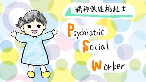 精神保健福祉士はPSWとも呼ばれているよ